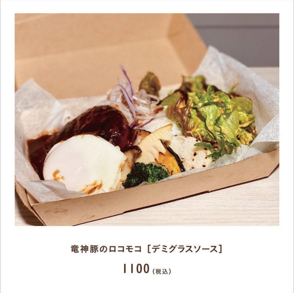 竜神豚のロコモコ(デミグラスソース)