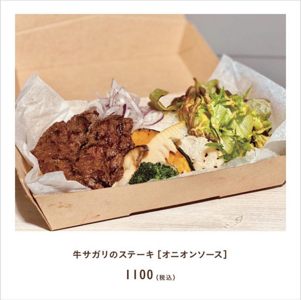 牛サガリのステーキ(オニオンソース)