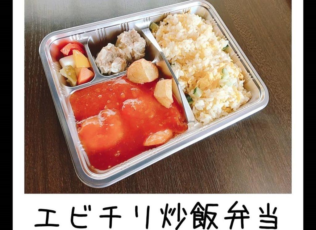 エビチリ炒飯弁当
