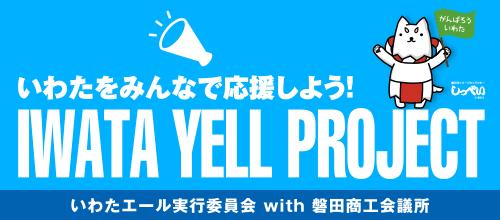 いわたをみんなで応援しよう!~IWATA YELL PROJECT~